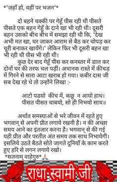 Radha Soami, Ego Quotes, Good Thoughts Quotes, Hindi Quotes, Prayers, Prayer, Beans