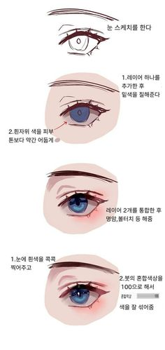 Ideas for eye drawing digital painting tutorials Eye Drawing Tutorials, Digital Painting Tutorials, Digital Art Tutorial, Drawing Tips, Art Tutorials, Drawing Ideas, Drawing Techniques, Anime Drawings Sketches, Art Drawings