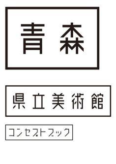 青森県立美術館コンセプトブック (SPACE SHOWER BOOKs)   青森県立美術館 http://www.amazon.co.jp/dp/4906700950/ref=cm_sw_r_pi_dp_R7Btub1803H77