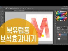 [포토샵강좌] 북유럽풍 패턴 제작 및 적용 - YouTube Photoshop Effects, Photoshop Tips, Web Design, Graphic Design, Design Tutorials, Drawing Tips, Layout, Study, Templates