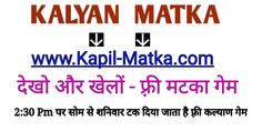 Welcome in Matka Gambling of Satta Matka Kapil Dubai, Tips, Products, Gadget, Counseling