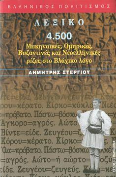 Λεξικό, 4500. Μυκηναϊκές, Ομηρικές, Βυζαντινές και Νεοελληνικές ρίζες στο Βλάχικο λόγο Greece, Language, Memes, Books, Movie Posters, Greece Country, Libros, Meme, Book