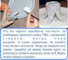 Для изготовления короны вам понадобятся: фетр 2,5-4 мм, бисер крупный (№6-8), пайетки, шляпная резинка (50 см), макет, клей ПВА, нитки, иголка, ножницы, ручка, линейка, кисть и терпение :) Распечатайте макет на листе А4 и вырежьте из него корону нужного размер. С помощью карандаша, линейки и трафарета перенесите корону на фетр.