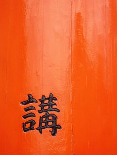Orange | Arancio | Oranje | オレンジ | Colour | Texture | Style | Form | Nara Torii by maher berro, via Flickr