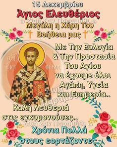 Saint Name Day, Wise Words, Names, Quotes, Quotations, Word Of Wisdom, Quote, Shut Up Quotes, Name Day