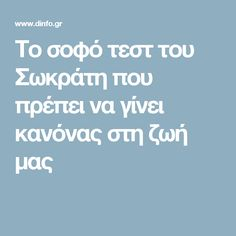 What Is Education, Greek Quotes, Life Moments, Life Purpose, Love Words, Better Life, Self Improvement, Kids And Parenting, Philosophy