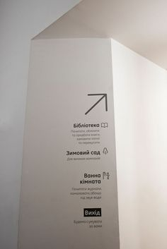 """Wayfinding and signage system for """"Chasopys"""" Creative Space in Kyiv, Ukraine Directional Signage, Wayfinding Signs, Signage Display, Signage Design, Environmental Graphic Design, Environmental Graphics, Branding And Packaging, Identity Branding, Visual Identity"""