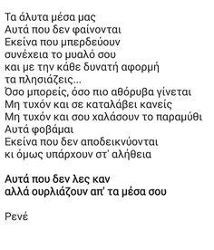 Τα άλυτα μέσα μας... #ρενε #στυλιαρά #ποίηση