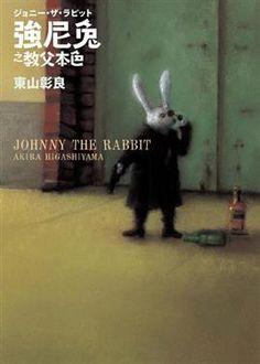 強尼兔之教父本色