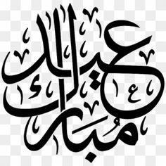 Eid Mubarak Logo, Eid Mubarak In Arabic, Eid Mubark, Ramadan Mubarak, Engineering Quotes, Funny Engineering, Eid Mubarak Wallpaper, Eid Al Adha Greetings, Eid Stickers