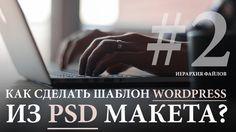 Как сделать шаблон для WordPress из PSD Макета #2. Уроки программировани...