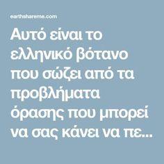 Αυτό είναι το ελληνικό βότανο που σώζει από τα προβλήματα όρασης που μπορεί να σας κάνει να πετάξετε τα γυαλιά σας Health, Life, Health Care, Salud