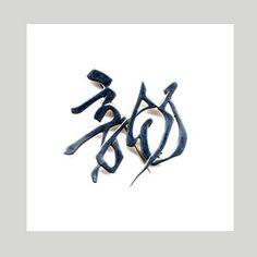 Drago / Dragon / 龍 Spilla in argento    Silver brooch    銀質胸針  Size: 50 x 45 mm Tiratura limitata / Limited edition / 限量版