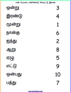 Tamil Worksheet Match number words names Tamil Worksheet Match number words names Playingtots playingtots Free Tamil worksheets printable Free printable for kids toddlers preschoolers flash cards charts worksheets file folder busy nbsp hellip Handwriting Worksheets For Kindergarten, Worksheets For Grade 3, Letter Worksheets For Preschool, Flashcards For Kids, In Kindergarten, Addition Worksheets, Preschool Alphabet, Alphabet Crafts, Math Addition