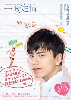 Yi wen ding qing poster, t-shirt, mouse pad First Kiss, First Love, Darren Wang, Itazura Na Kiss, Chinese Movies, Drama Queens, Kiss You, Falling In Love, Movie Posters