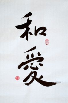 Peace and Love - Original Chinese Calligraphy
