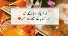 Cute Quotes For Girls, Girl Quotes, Love Poetry Urdu, Chai, Lovers, Quotes About Girls, Quotes Girls