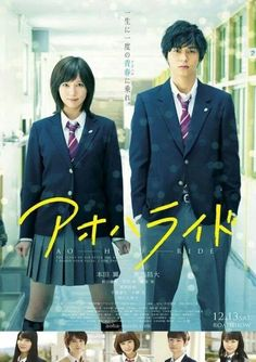 Ao haru ride live action movie... I love this movie!!! I love the anime!! I love the story!! The cast is amazing!