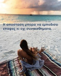 Greek Quotes, Philosophy, Life Quotes, Death, In This Moment, Feelings, Beautiful, Greek, Quotes About Life