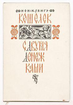 БОГДЕСКО Илья Трофимович 1923—2010 Calligraphy Handwriting, Calligraphy Letters, Caligraphy, Old Letters, Beautiful Fonts, Ornaments Design, Russian Art, Writing Instruments, Book Design