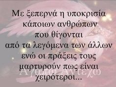 Quoted Big Words, Greek Quotes, Funny Love, Evo, Movie Quotes, True Stories, Clever, Wisdom, Thoughts