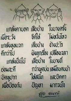 ทำได้...ย่อมดีต่อตัวเราเอง Thai Words, Wise One, Best Speeches, Ancient Words, World Quotes, Buddha Quote, Like Quotes, Leadership Quotes, Say Hi