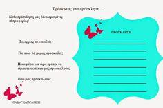 Πάω Α' και μ'αρέσει: Παραγωγή λόγου! Γράφοντας προσκλήσεις!