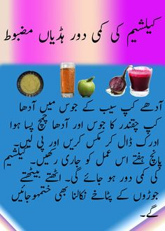 urdu tips and tricks that will be very useful for you Good Health Tips, Health And Fitness Articles, Natural Health Tips, Health Advice, Health Care, Home Health Remedies, Natural Health Remedies, Beauty Tips For Skin, Health And Beauty Tips