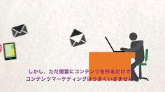 [Innova]コンテンツマーケティングとは?(字幕付)What is content marketing subtitled