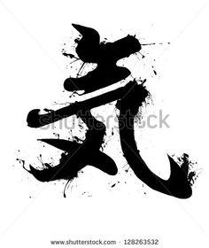 japanese kanji - Google Search