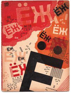 Ёж, № 18 (1932). Обложка. Типографика. [source]
