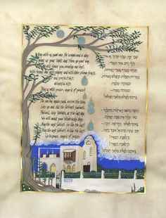 Bialik echoes the traditional Shalom Aleichem in this ode to the calm beauty of Shabbat. I present Bialik's home in Tel Aviv, a Shabbat table laid on a terrace. The palm alludes to the Psalmist's comparison of the righteous person to the tall palm; the olive, new shoots rising from its roots, suggests children clustered around the family dinner table. The fresh green leaves gently drifting from the trees reflect the health of the Shekhinah as Shabbat falls. See book for full commentaries. Kabbalat Shabbat, Shabbat Shalom, Fresh Green, The Fresh, Hebrew Prayers, Books 2016, Jewish Art, Tel Aviv, Cross Stitch Charts
