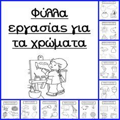 Νηπιαγωγός απο τα Πέντε: ΦΥΛΛΑ ΕΡΓΑΣΙΑΣ ΓΙΑ ΤΑ ΧΡΩΜΑΤΑ... Grade 1, Special Education, Preschool Activities, Colours, Blog, Crafts, Blogging, Crafting, Handmade Crafts