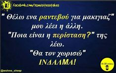 Funny Status Quotes, Funny Greek Quotes, Greek Memes, Funny Statuses, Funny Picture Quotes, Just For Laughs, Funny Texts, True Stories, Minions