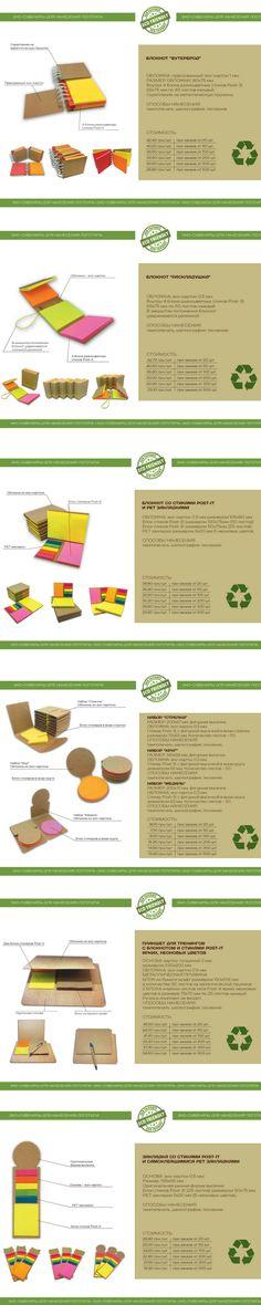 Эко сувениры | Eco friendly | Eco promotion | Eco corporate gifts | Eco notebook | Eco office | Eco