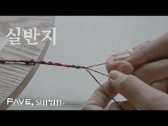 [DIY, 수란] 영화 '너의 이름은' 쿠미히모 소원 팔찌 만들기♡ #악세사리 #취미생활 Making simple bracelet - YouTube