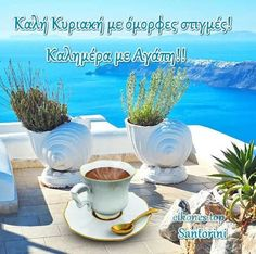 Greek Quotes, Happy Sunday, Santorini, Places To Visit, Mornings, Facebook, Acre, Places Worth Visiting