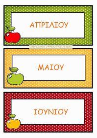 (ΣΧΟΛΙΚΑ ΧΑΜΟΓΕΛΑ): Καρτέλες για το ημερολόγιο της τάξης μου Preschool Names, School Frame, Days Of Week, Name Labels, School Calendar, Borders And Frames, Classroom Decor, Clipart, Letters