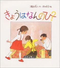 きょうはなんのひ? (日本傑作絵本シリーズ):Amazon.co.jp:本