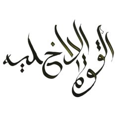 Inner strength in arabic