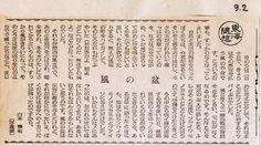"""Wind Bon,"" column by Kansuke Yamamoto, published in the Asahi Newspaper Sept. 2 1970.( Bon is a Buddhist festival for dead ancestors, held in summer)『風の盆』朝日新聞 昭和45年9月2日 掲載"