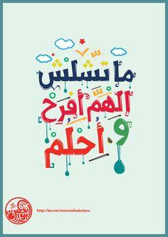 Summer Designs T-shirt #2 by Moustafa Rabe3, via Behance