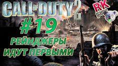 ПРОХОЖДЕНИЕ CALL OF DUTY 2 #19 РЕЙНДЖЕРЫ ИДУТ ПЕРВЫМИ