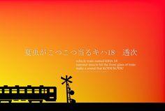 「夏虫がこつこつ当るキハ18」(透次) 季語(遠花火・夏) 「なつむしがこつこつあたるきは18」 vehicle train named KIHA 18 summer insects hit the front glass of train make a sound that KOTUKOTU