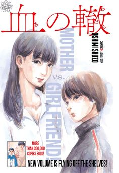 Read Chi no Wadachi 28 online. Chi no Wadachi 28 English. You could read the latest and hottest Chi no Wadachi 28 in MangaHere. Blood On The Tracks, Blood Anime, Manga Poses, Anime Titles, Cute Anime Profile Pictures, Quirky Art, Estilo Anime, Cute Anime Wallpaper, See Images