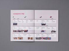 친환경사회적기업사례집_02 Editorial Layout, Editorial Design, Print Layout, Layout Design, Annual Report Design, Timeline Design, Brochure Layout, Data Visualization, Book Design