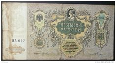 five thousand, rubles 1919 very rare. - Delcampe.net