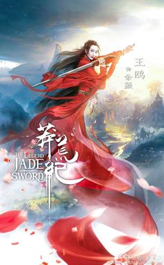 The Legend of Jade Sword 《莽荒纪》  via: http://xxxshakespearexxx.tumblr.com   #Yellowmenace #FilmPoster #ChineseFilm #poster