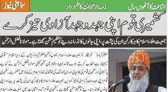 MOLANA FAZAL UR REHMAN NEWS | SAMAHNI NEWS