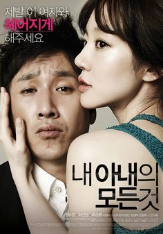내 아내의 모든 것 All about my Wife | official one sheet 2012